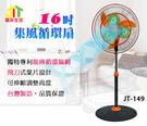 【贈品】晶采生活16吋集風循環扇(JT-149)