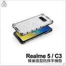 Realme 5 C3 蜂巢散熱 防摔殼 手機殼 保護套 四角強化 氣墊防撞輕薄 保護殼 耐衝擊 手機保護套