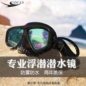 游泳面鏡 潛水鏡浮潛三寶全乾式套裝之浮潛面罩游泳眼鏡防霧潛水裝備 野外之家