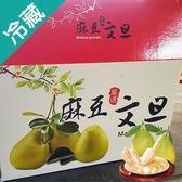 麻豆龍泉園文旦禮盒10台斤/盒【愛買冷藏】