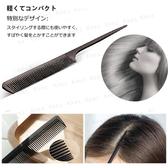 專業造型尖尾梳 多功能長尾梳 防靜電刮梳 美髮師專用2入 Kiret 梳子 長梳 沙龍 齒梳 剪髮梳