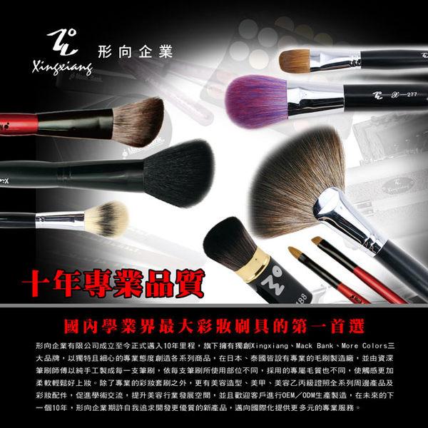 Xingxiang形向 平刷 眼影刷 眼線刷  X-516