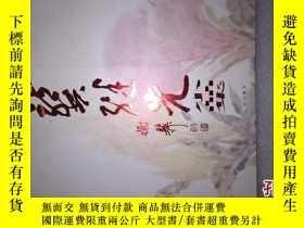 二手書博民逛書店罕見龔繼先小品集一一簽名本Y204153 中西書局 出版2011