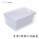 冰箱食物保鮮收納盒 廚房長方形密封收納盒 名廚1號瀝水保鮮盒
