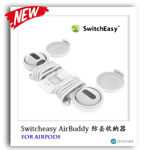 SwitchEasy AirBuddy 防丟掛繩收納器 AirPod 整線器 掛繩 防丟器 收納  耳機收納
