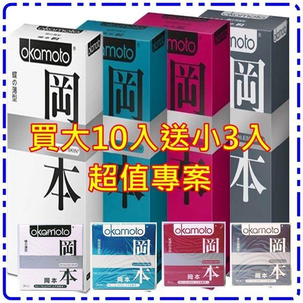 Okamoto 岡本Skinless 潮感潤滑型保險套 10入 買大送小3入