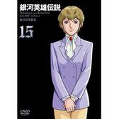 動漫 - 銀河英雄傳說-15 DVD
