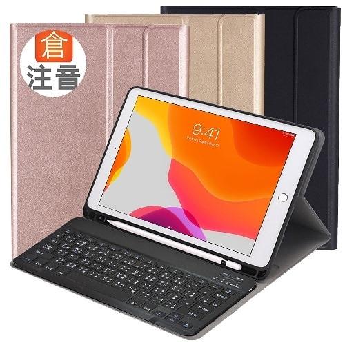 Powerway for iPad 10.2吋(iPad 7 /iPad 8)平板專用筆槽型二代分離式藍牙鍵盤/皮套