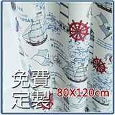 【微笑城堡】遮光窗簾海盜船 免費修改高度 卡通穿管窗簾 寬80X高120cm 臺灣加工