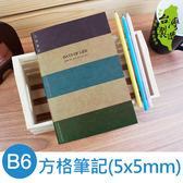 【促銷】珠友 NB-32506 B6/32K方格筆記(5X5mm) 筆記本/萬用筆記/定頁筆記/手札