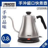 可傑  PRINCESS  荷蘭公主 0.8L  手沖細口快煮壺 (232008) 手沖壺  咖啡壺  輕巧好拿 手沖咖啡適用 免運