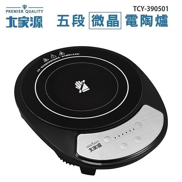 【南紡購物中心】大家源 TCY-390501 五段微晶電陶爐( 不挑鍋)