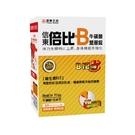 信東 倍比B群牛磺酸雙層錠B12升級 6...