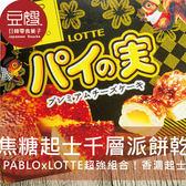【即期良品】日本零食 LOTTE 焦糖起士千層派餅乾 (焦糖起司/草莓/楓糖冰淇淋甜點/小倉紅豆泡芙)