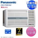 Panasonic國際牌3-5坪右吹一級變頻冷暖窗型冷氣CW-P28HA2(電壓220V)~自助價