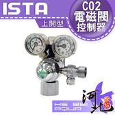 [ 河北水族 ] 伊士達 ISTA CO2電磁閥控制器(上開型)