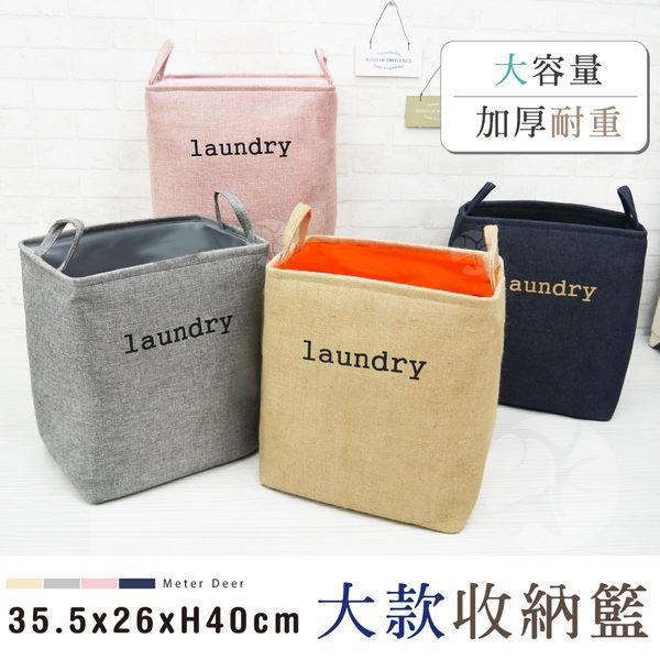 手提棉麻收納桶袋置物籃 加厚大容量北歐簡約風防水耐重壓縮型衣物外銷精品收納袋-米鹿家居