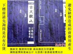 二手書博民逛書店增篇補析《古文觀止》全譯罕見全注 (上下冊)16開精裝本、199