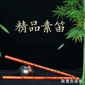 竹笛  笛子零基礎初學兒童苦竹笛 成人學生入門素笛練習樂器 KB10393【歐爸生活館】