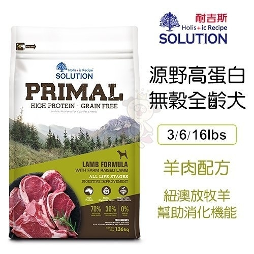新耐吉斯SOLUTION《PRIMAL源野高蛋白系列 無穀全齡犬-羊肉配方》6磅 狗飼料