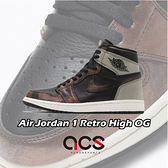 Nike 籃球鞋 Air Jordan 1 Retro High OG Patina 古銅 變色龍 男鞋 AJ1 一代 【ACS】 555088-033