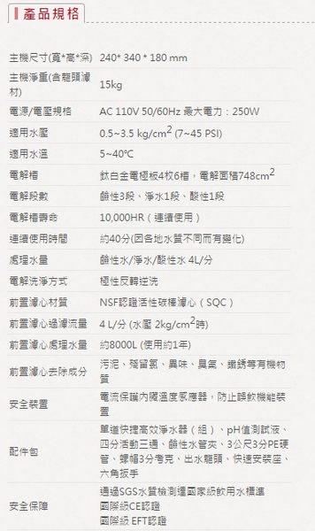 【歐雅系統家具】櫻花 SAKURA P0882 廚下型電解水生成器