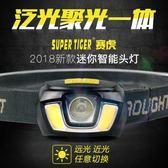 頭燈強光超亮led充電式戶外防水騎行頭戴式迷你安全帽散光燈  享購