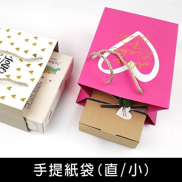 珠友 GB-05117 手提紙袋/禮物袋/送禮(直/小)