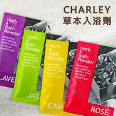 《日本製》CHARLEY 草本入浴劑 12g 4款可選  ◇iKIREI