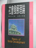 【書寶二手書T1/社會_IDN】社會發展理論_曹玉文