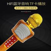 年終大促無線麥克風藍牙家用K歌寶話筒通用KTV全民唱歌神器音響一體卡拉OK 熊貓本
