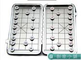 旅游磁鐵象棋小號 迷你吸鐵石中國象棋方便