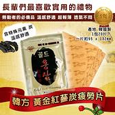 韓國 韓方黃金紅蔘炭疲勞片 20片入(包)