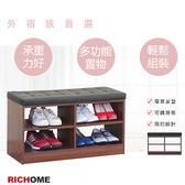 【RICHOME】CH1168《和風典雅穿鞋椅》收納椅   休閒椅  板凳   層架    休憩椅  鞋櫃  鞋架