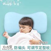 兒童定型枕 嬰兒枕頭防偏頭定型枕寶寶兒童枕頭0-1-3-6歲新生兒 純棉四季通用 快樂母嬰