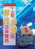 (二手書)工程爭議與解決法律實務