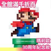 【馬莉歐 藍色】日本 任天堂 Super Mario 超級瑪莉歐 近距離無線NFC連動 amiibo 馬莉歐【小福部屋】