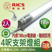 麗酷獅 4呎 LED支架燈 T8 18W 白光 2入(組)