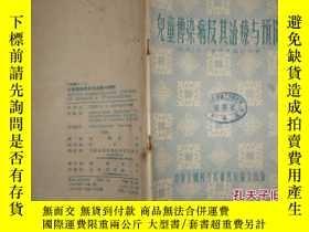 二手書博民逛書店兒童傳染病及其治療與預防罕見(名書)Y664 中華全國科學技術普