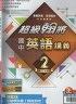 二手書R2YB《翰林版 國中 超級翰將 講義 英語 2 教師用》佳音/翰林 L
