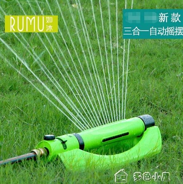 灑水器如沐自動噴水器灑水器屋頂降溫澆水噴淋花園灑水旋轉噴頭草坪灌溉 多色小屋YXS