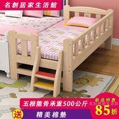 實木兒童床帶護欄小床嬰兒男孩女孩公主床邊床單人床加寬拼接大床 雙12購物節