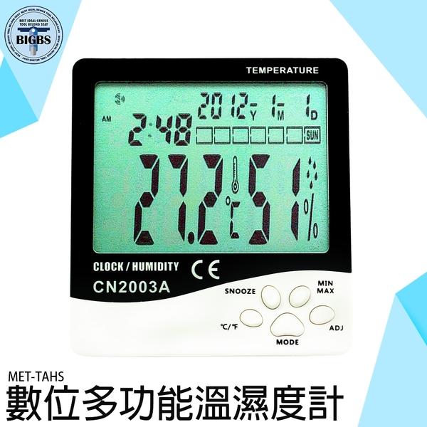《利器五金》液晶溫度計 測量精準 大數字時鐘 MET-TAHS  摺疊支架 濕溫度計