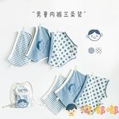 兒童內褲男童純棉寶寶三角褲短褲四角平角褲頭【淘嘟嘟】