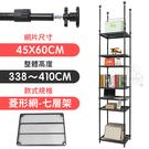 【居家cheaper】45X60X338~410CM微系統頂天立地七層菱型網收納架 (系統架/置物架/層架/鐵架/隔間)
