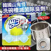 韓國山鬼怪 洗碗槽滅菌除臭劑 15g×2入◎花町愛漂亮◎LA