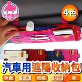 ✿現貨 快速出貨✿【小麥購物】汽車遮陽板收納包 隨身用品收納袋 手機袋套【G190】