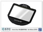 STC Astro Duo-NB 雙峰窄頻 內置型 濾鏡架組 for Nikon Z 系列相機 Z5 Z6 Z7 Z6II Z7II Duo NB (公司貨)