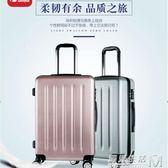 旅行箱萬向輪女拉桿箱超輕20寸商務出差登機箱24寸行李箱包男  WD 遇見生活