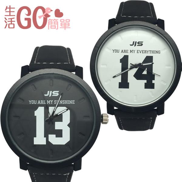 手錶 1314 大數字 韓版 黑白 情侶手錶 學生 皮帶對錶 2款【生活Go簡單】現貨販售[W1314]